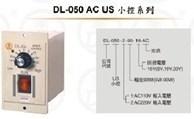 Hộp điều chỉnh motor giảm tốc Mini công suất 6÷200W (AC-US 6÷200W)